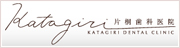 KATAGIRI DENTAL CLINIC